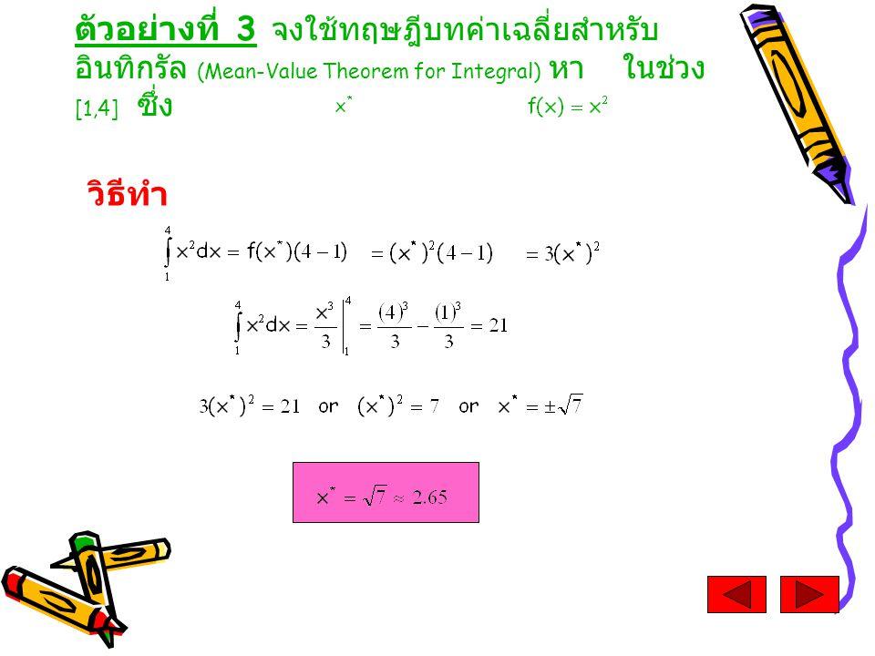ตัวอย่างที่ 3 จงใช้ทฤษฎีบทค่าเฉลี่ยสำหรับอินทิกรัล (Mean-Value Theorem for Integral) หา ในช่วง [1,4] ซึ่ง